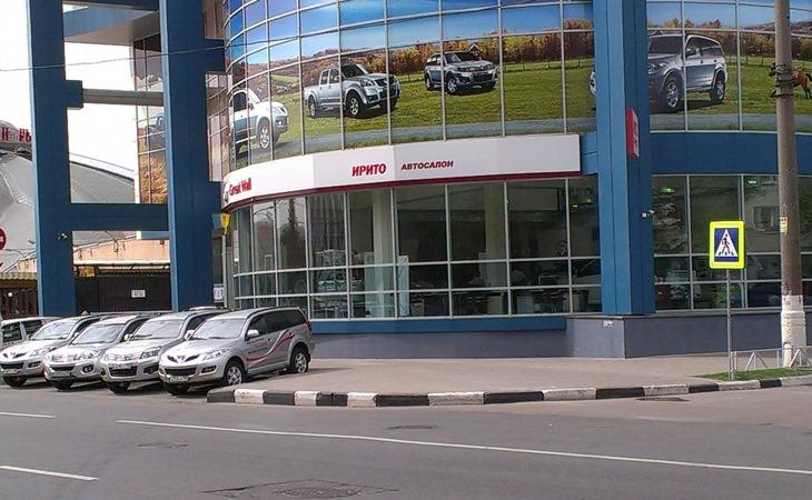 Автосалоны ирито москвы договор займа денег под залог автомобиля между физическими лицами