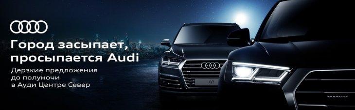 Каждому клиенту гарантирован индивидуальный подход при выборе автомобиля с  четырьмя кольцами. Только 22 автомобиля Audi ... 7c32ba78bba