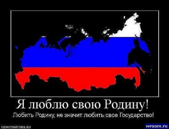 Статусы любимая россия