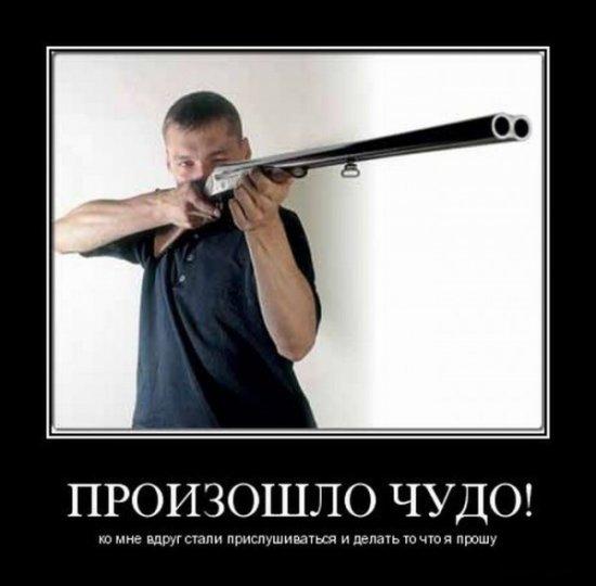 Как из ружья поговорка