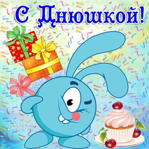 Канун дня рожденья поздравления